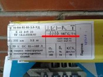 инструкция по прокалке электродов - фото 7